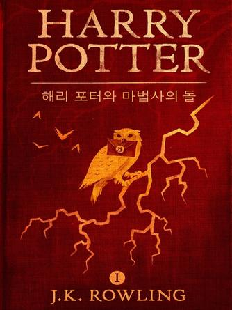J. K. Rowling: 해리 포터와 마법사의 돌 (harry potter and the philosopher's stone) : Harry potter series, book 1
